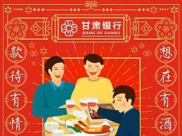甘肃银行行庆官微推广图