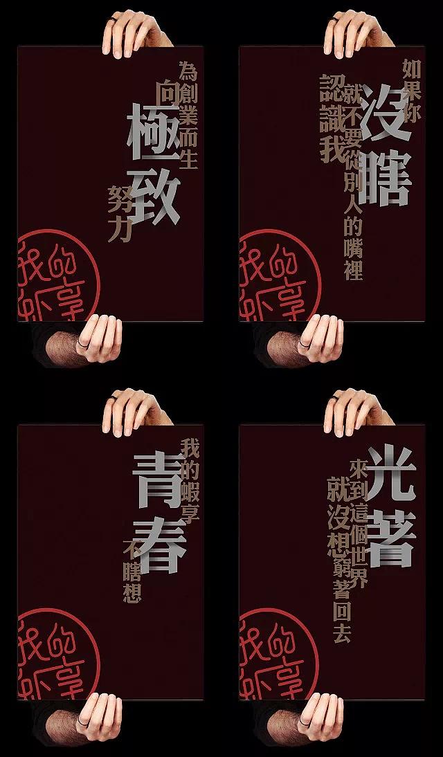 文字排版海报