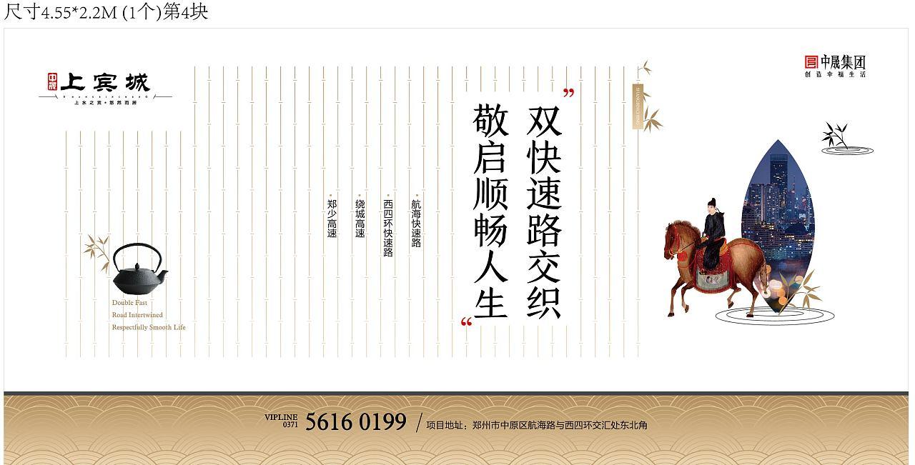 新中式地产推广设计图片