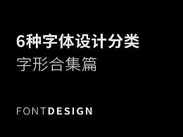 6种字体设计分类合集
