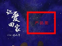 情人节联合海报(人鱼崛起2018)