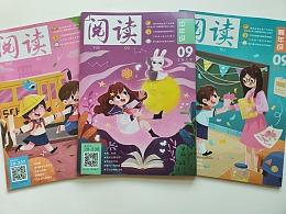 儿童杂志封面 儿童插画