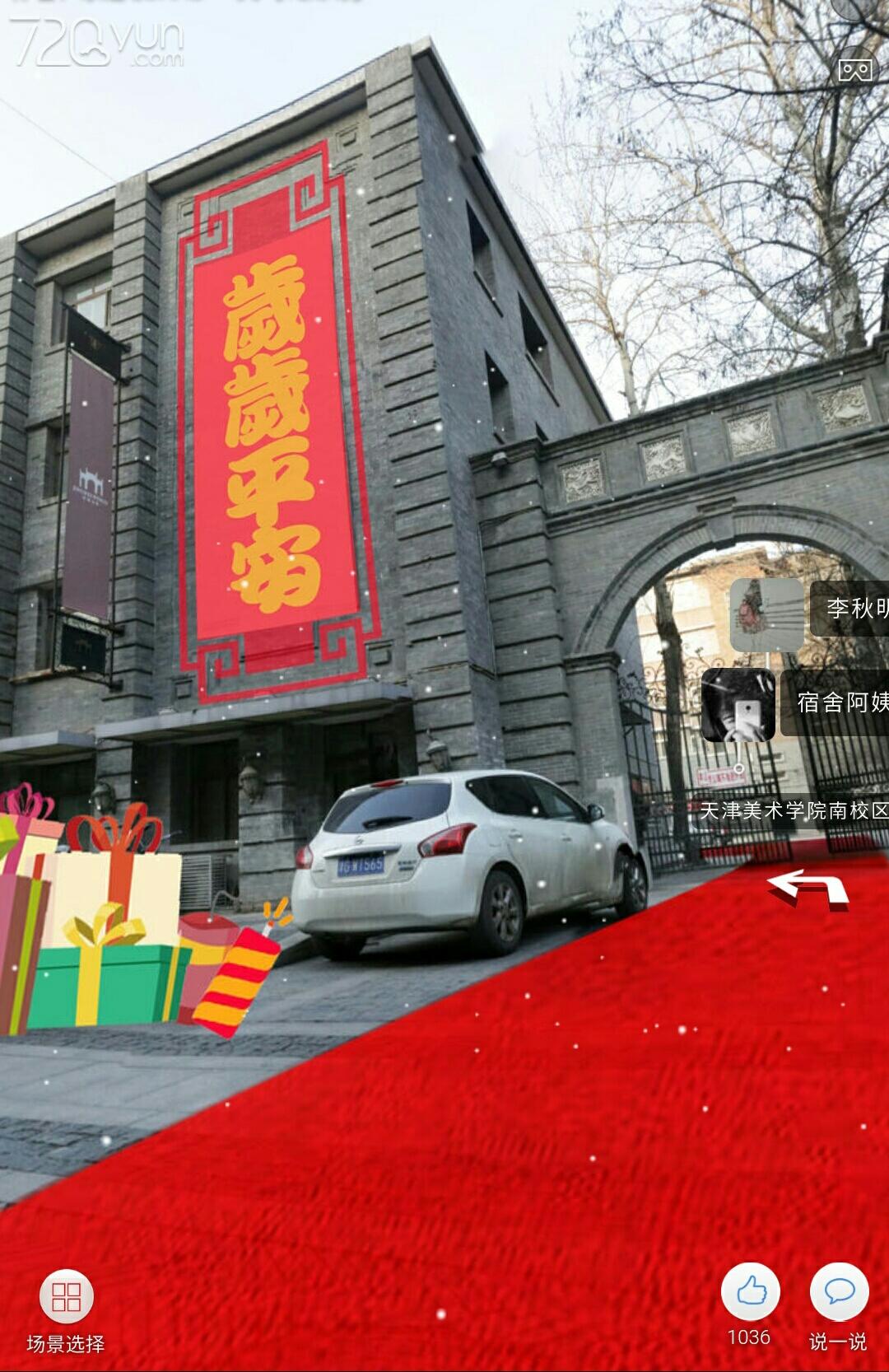 天津美术学院创意贴图新年版vr全景