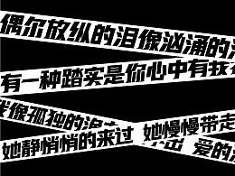 #林俊杰歌曲#字体设计