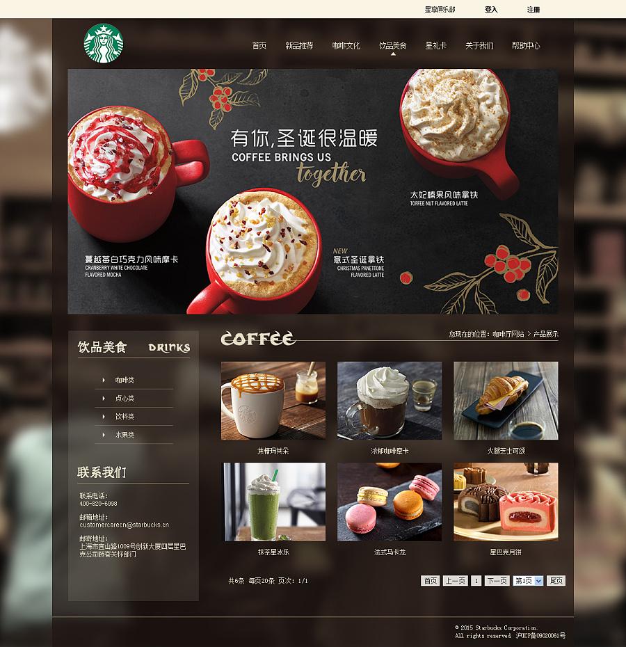 星巴克咖啡网页|电商|网页|金色大灰狼图片