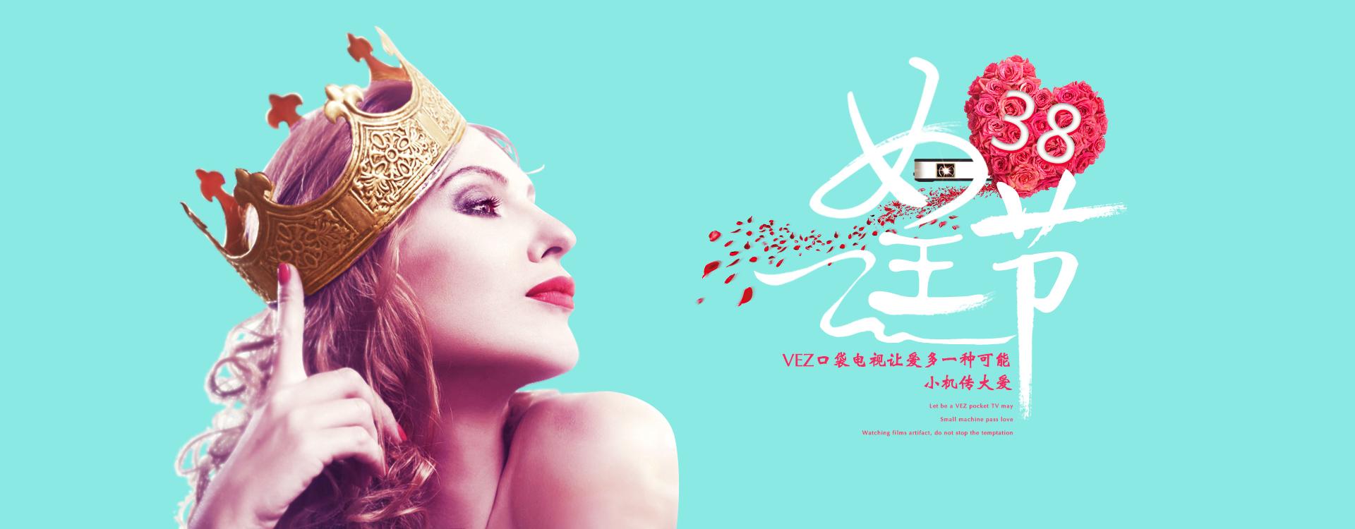 女王节banner
