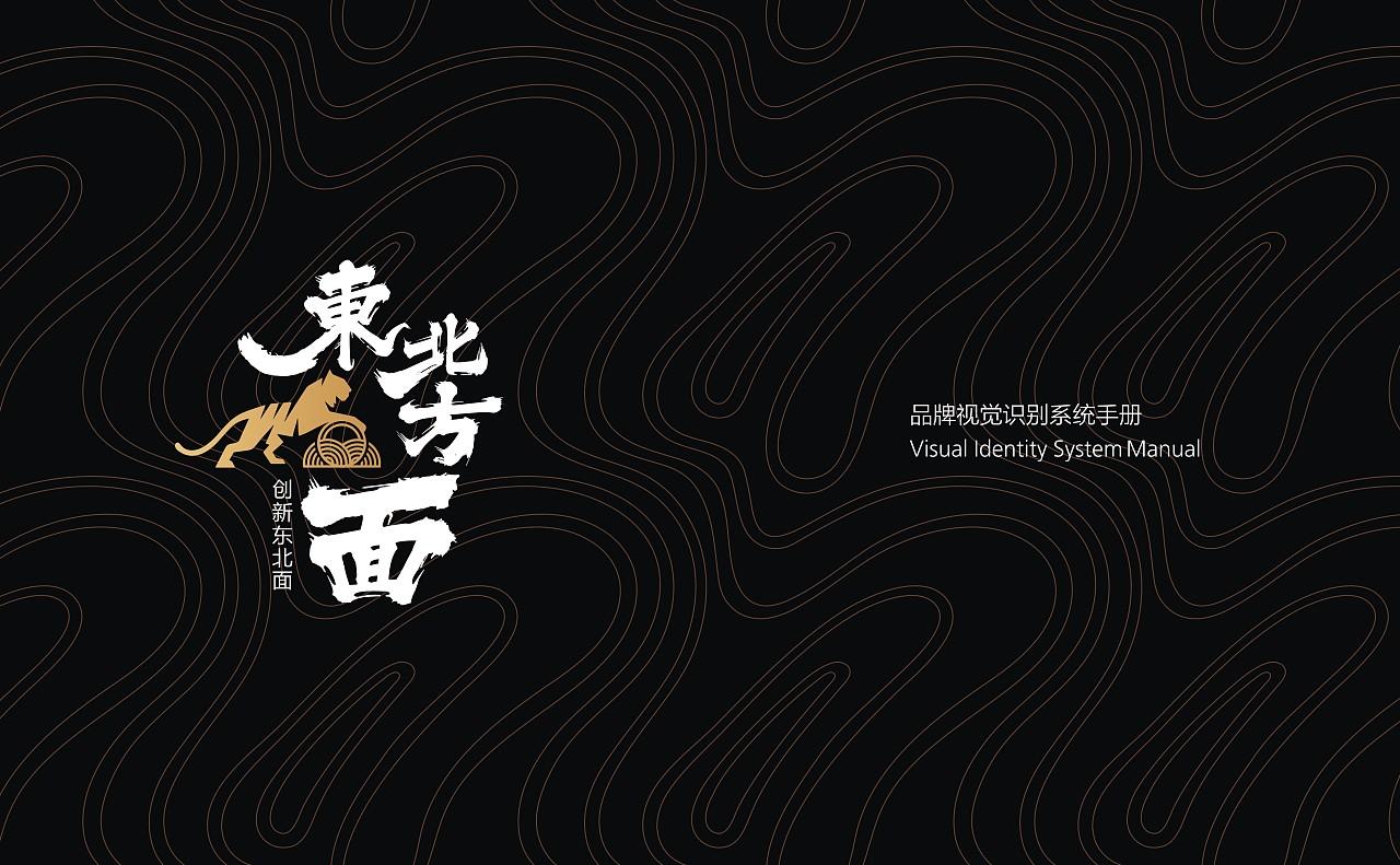 创新东北面-东北方面面馆品牌形象设计图片