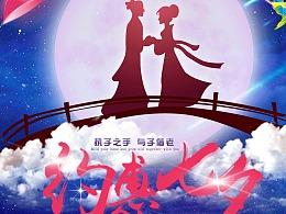 电商七夕节