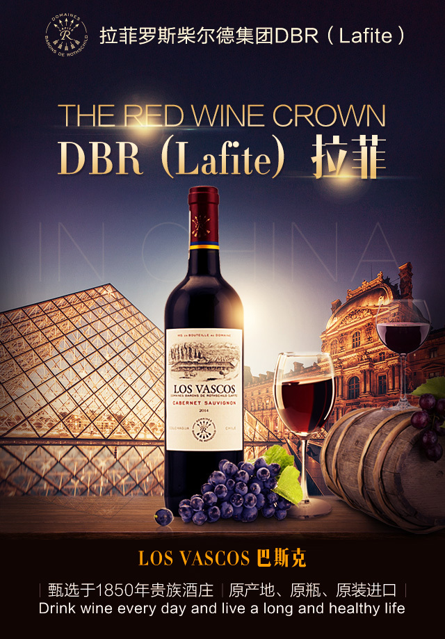长城 法国 干红 干红葡萄酒 红酒 进口 酒 拉菲 葡萄酒 网 张裕 640图片