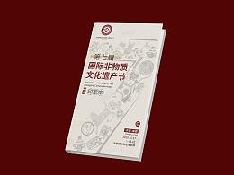 第七届国际非物质文化遗产节--印章本设计