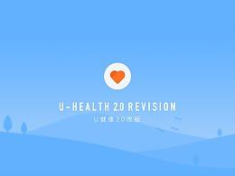 U健康2.0改版