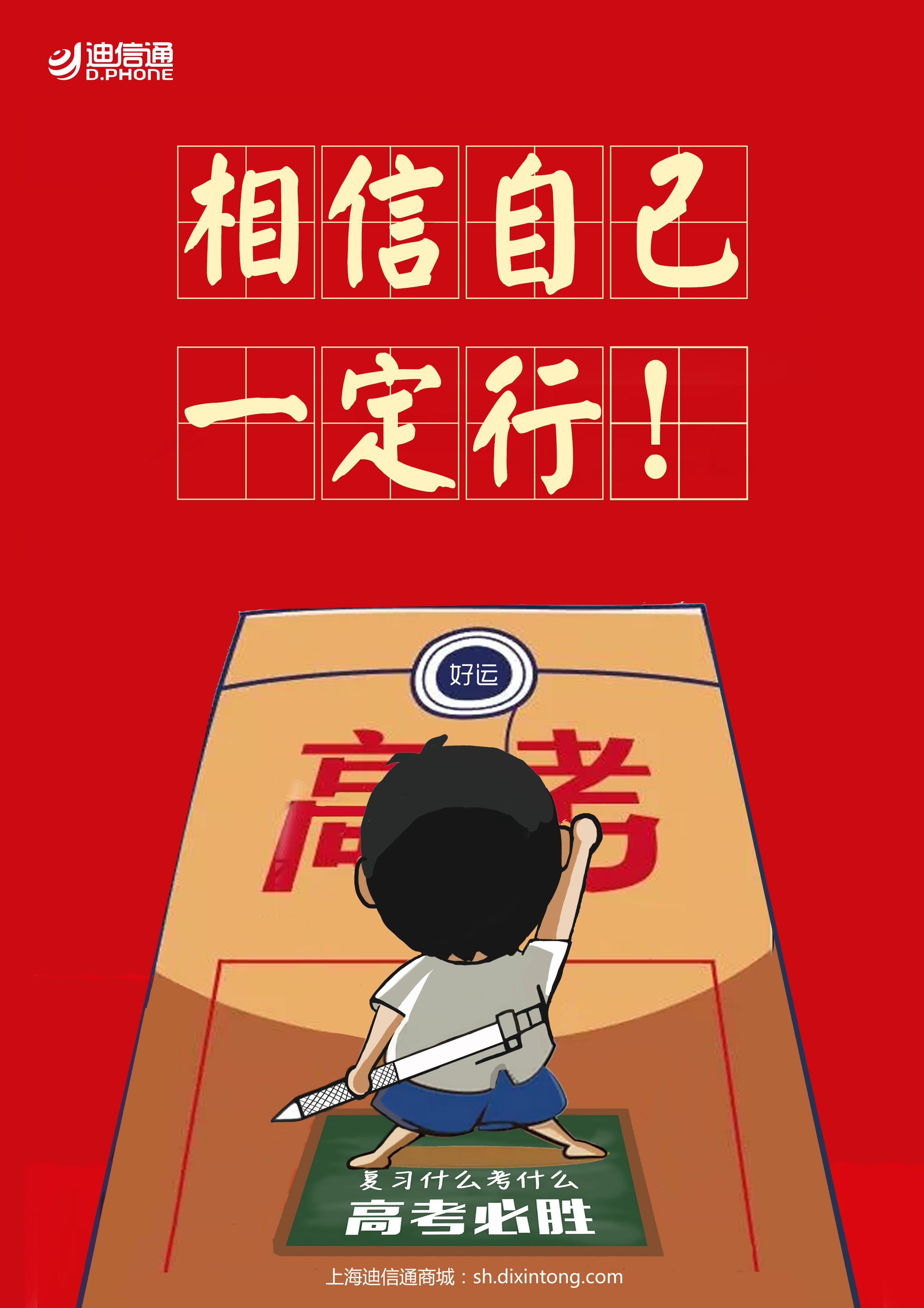 高考宣传海报