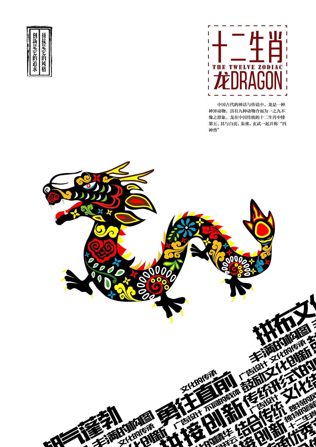 大布江拼布十二生肖设计应用|平面|海报|长白刀图片