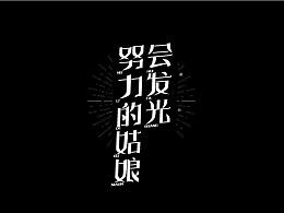 六月字体设计合集