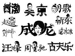 艺-星-人 / 字体设计