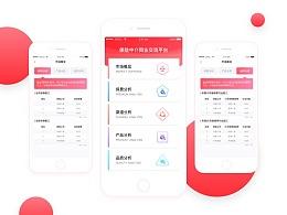 华夏保险中介同业交流平台
