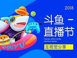 2018斗鱼直播节线下视觉方案