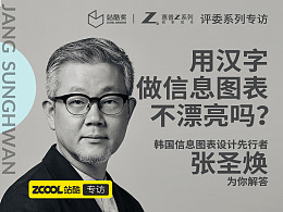 韓國信息圖表設計先行者張圣煥為你解答:用漢字做信息圖表不漂亮嗎?