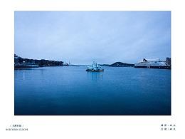 「北欧的蓝」· 北欧之旅