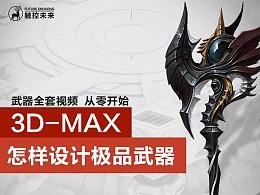 游戏里的极品武器是怎样设计出来的?