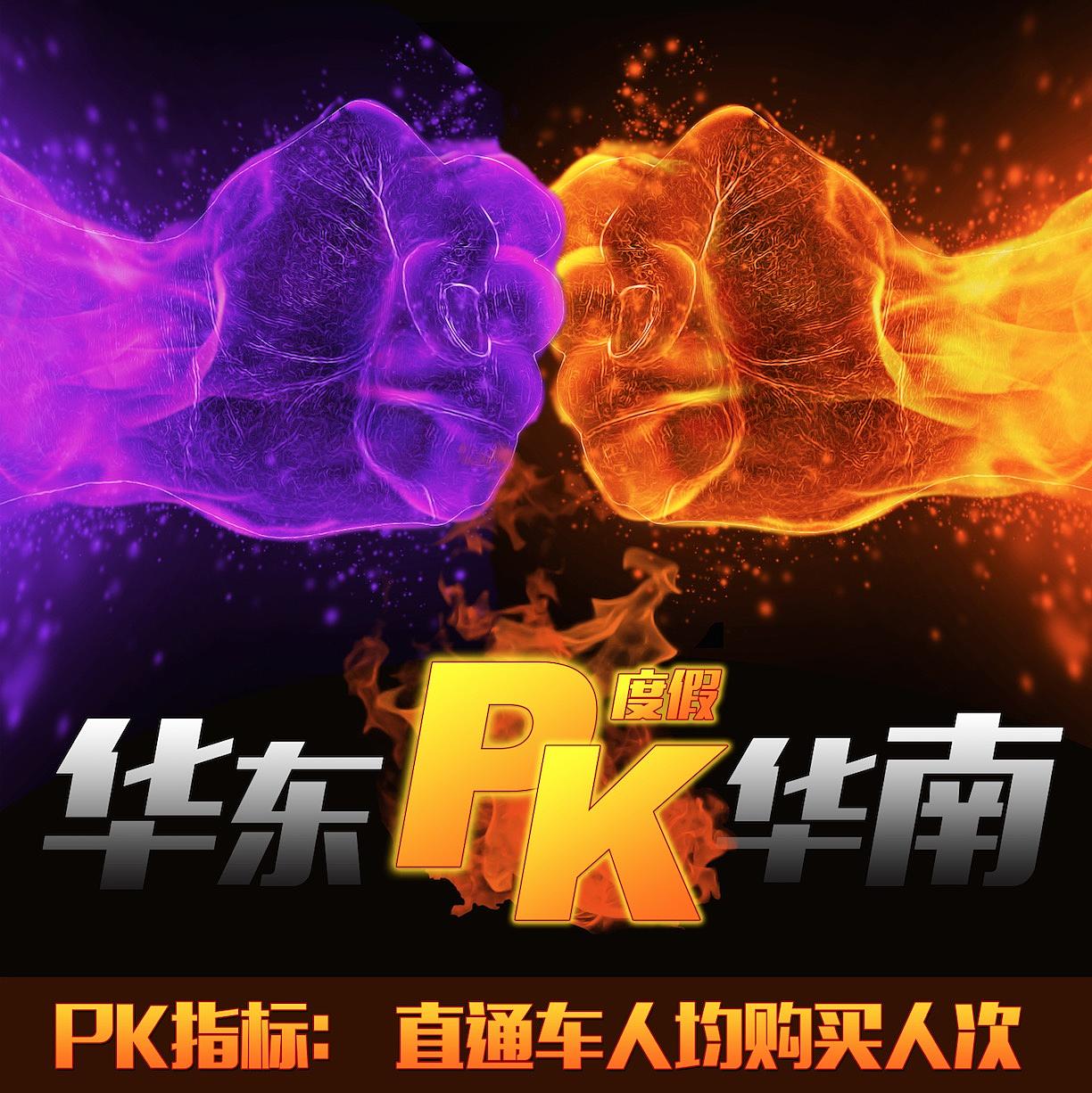 团队视频_销售团队PK赛海报|平面|海报|好S之徒 - 原创作品 - 站酷 (ZCOOL)