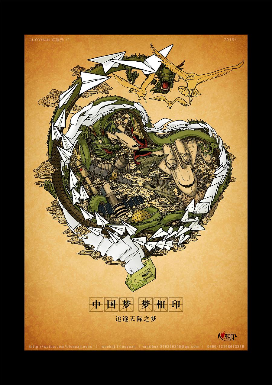 原创作品:手绘海报设计