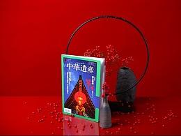榮幸再次登上《中華遺產》雜志