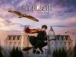 小小魔法师—哈利波雨