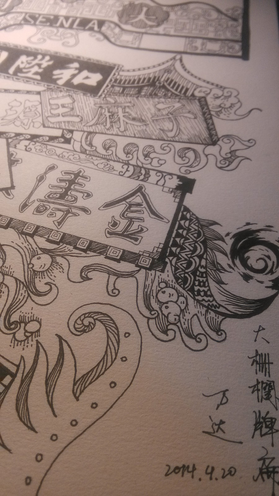 大栅栏牌匾手绘|绘画习作|插画|cafa达子