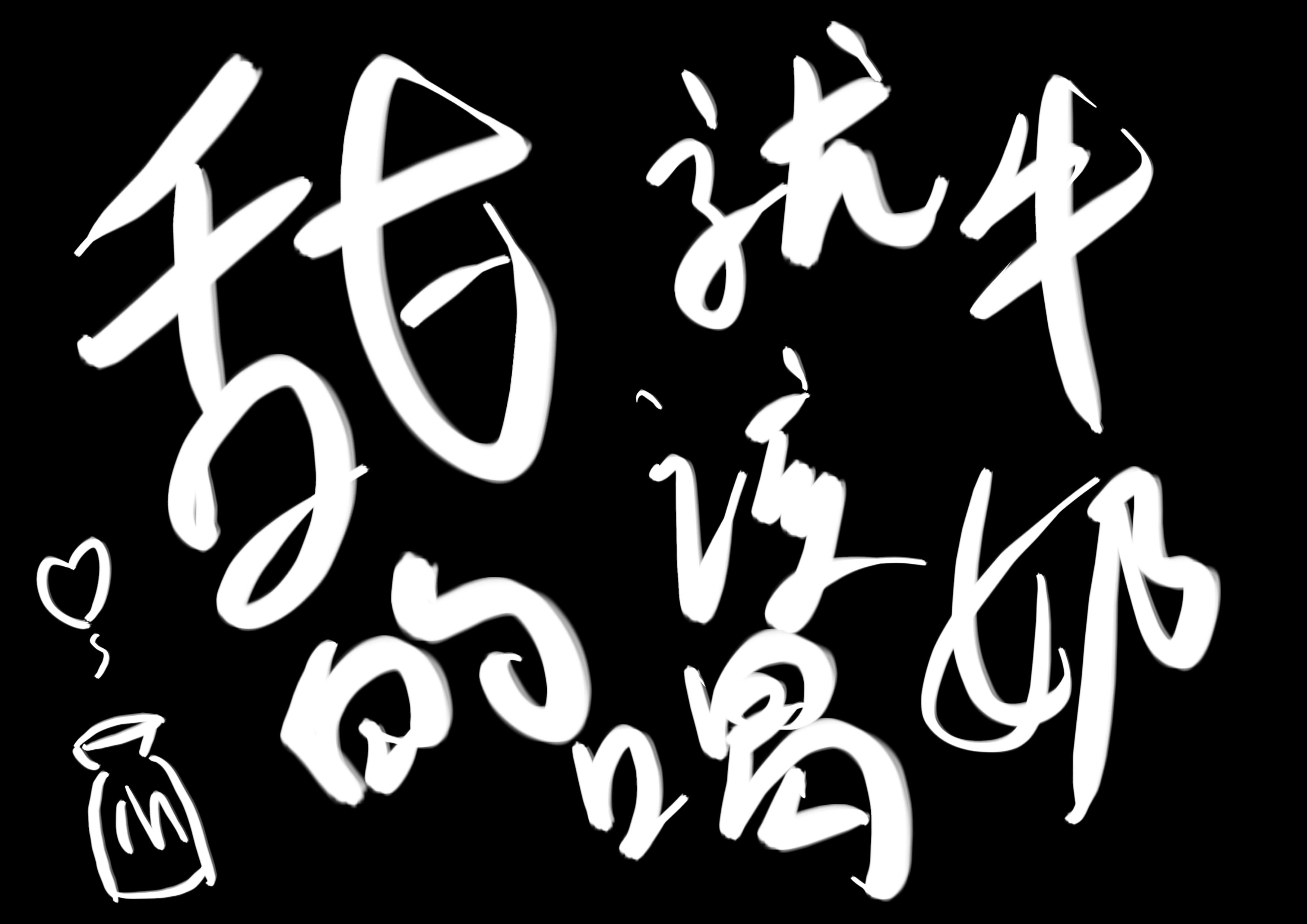 文字版面设计/word layout图片