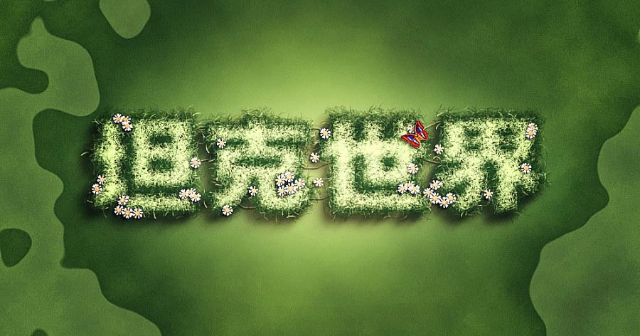 查看《坦克世界-春暖花开》原图,原图尺寸:1000x524