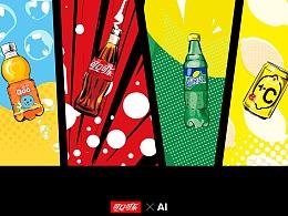 可口可乐平行宇宙风格海报