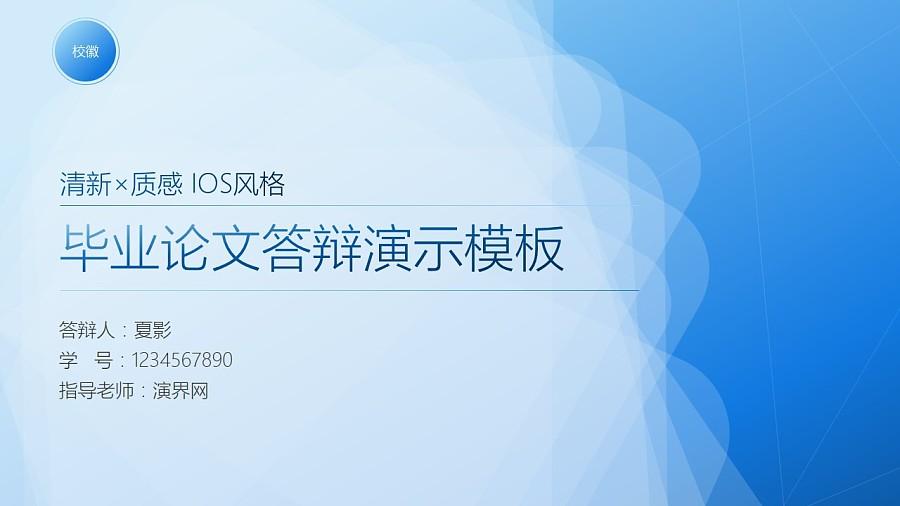 动态清新IOS风格毕业论文答辩PPT模板(16:9)