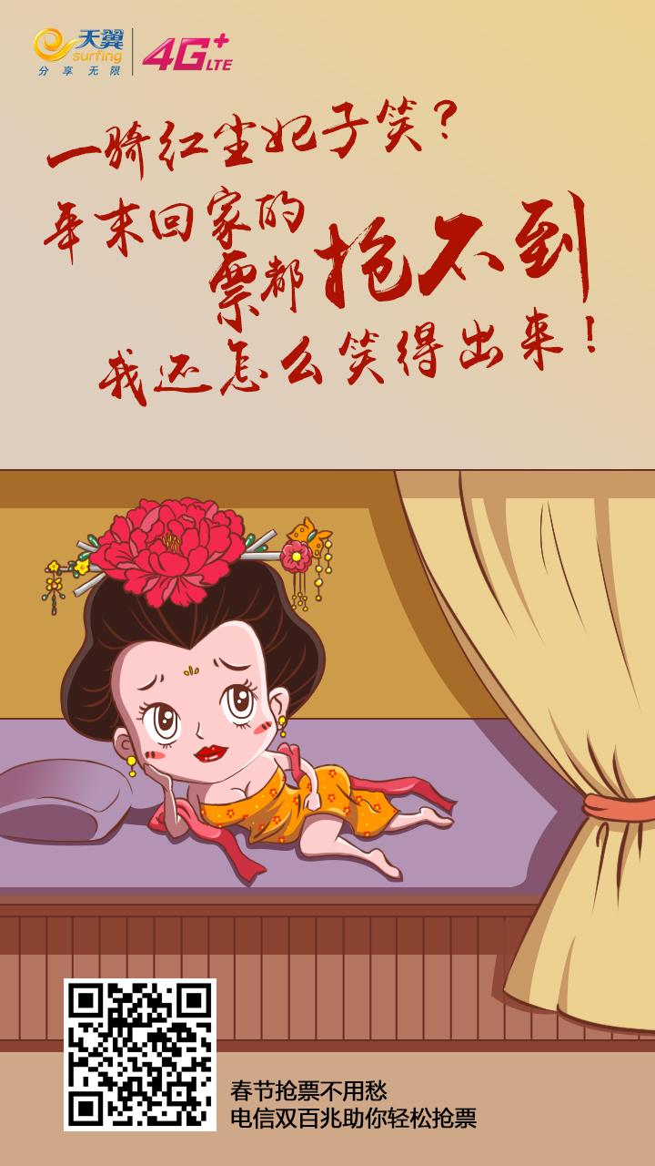 手绘 春节抢票购票创意海报 杨贵妃 启动页