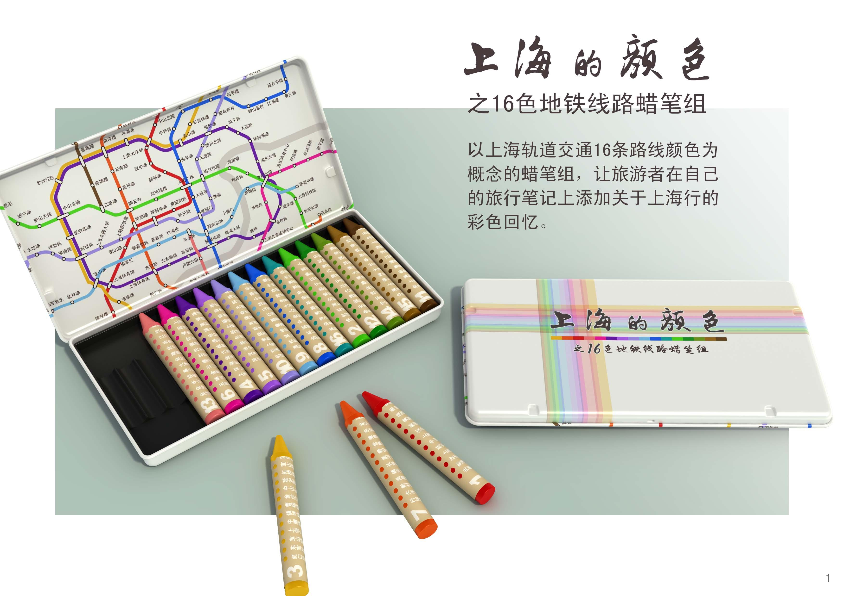 上海的颜色 之16色地铁线路蜡笔组
