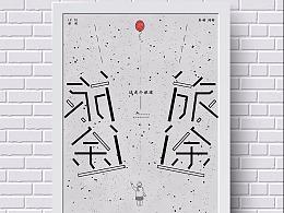 朴树字体海报