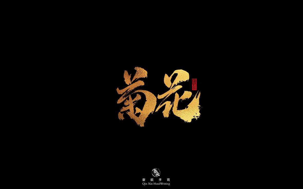 图片[8]-「磬歆设计」中秋国庆字体免费商用(附带PSD源文件)-酷点素材