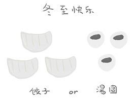 2017冬至-水饺 or 汤圆?