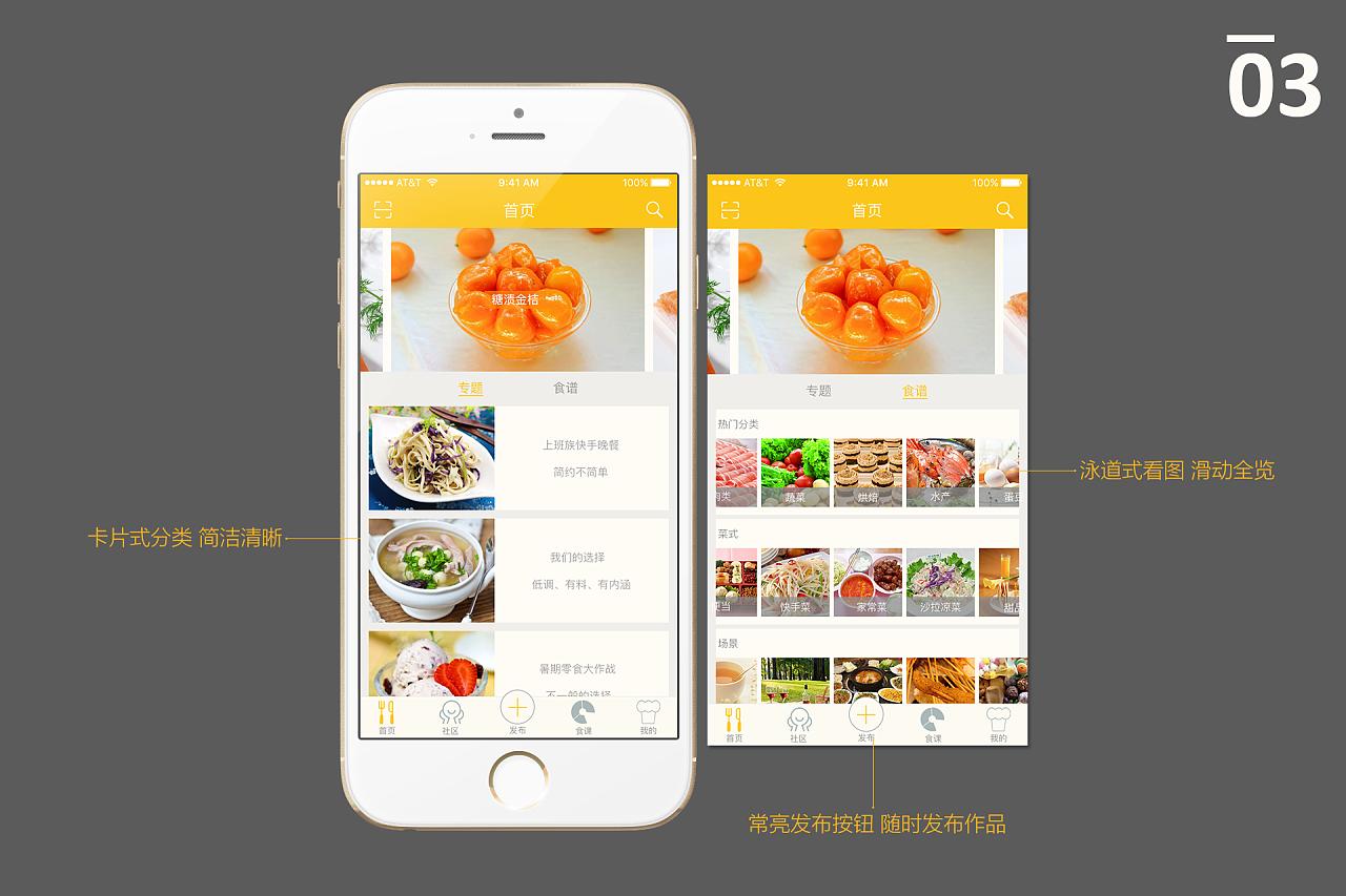 食分-v美食做美食秀自己的App长乐步行街美食图片