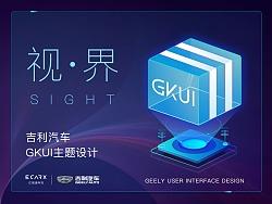 视·界-吉利汽车GKUI主题设计