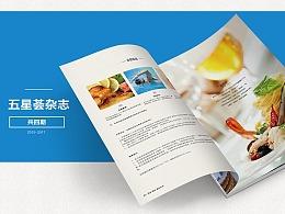 五星荟品牌杂志四期合集