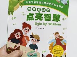《点亮智慧》儿童绘本