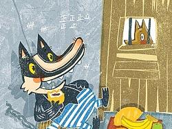 名家童话系列-笨狼的故事插图