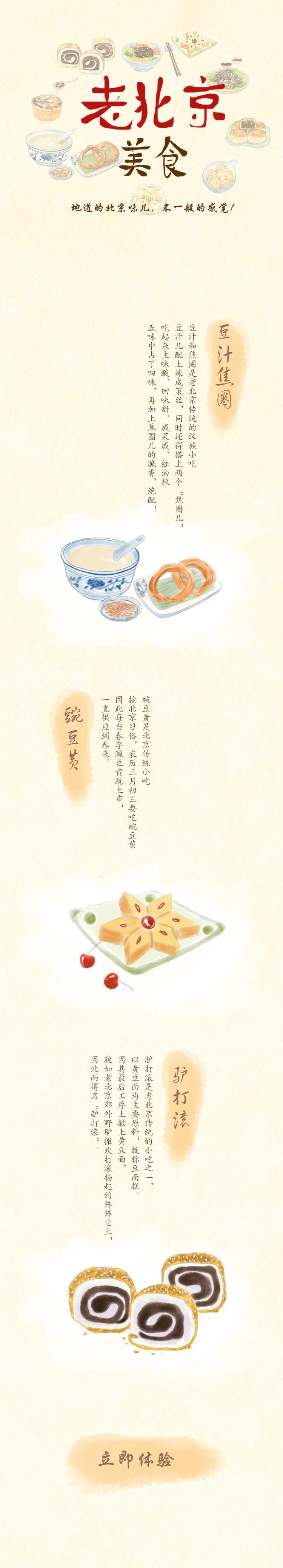手绘风-老北京小吃