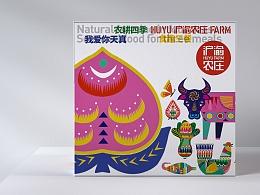 沪渝农庄® | 品牌创意包装设计