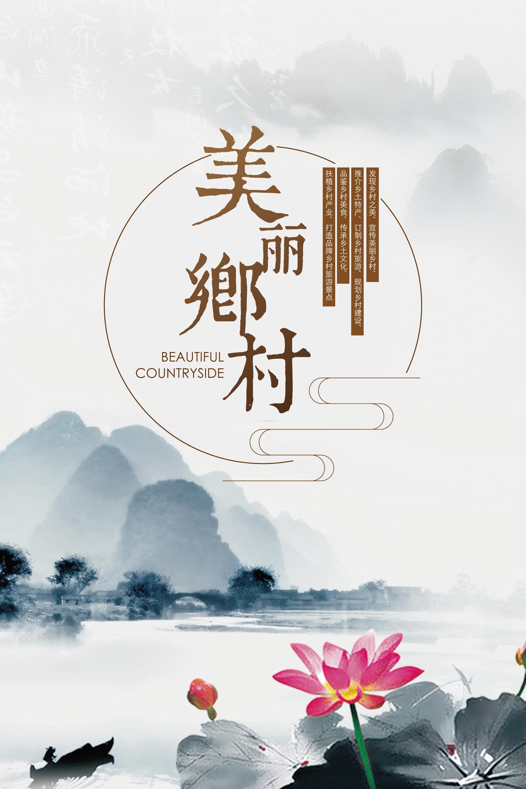 美丽乡村|平面|海报|方智辉 - 临摹作品 - 站酷
