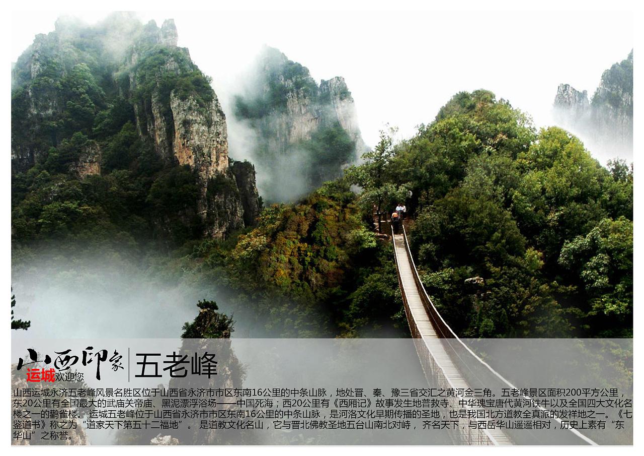 山西运城永济五老峰风景名胜区位于山西省永济市市区东南16公里的中
