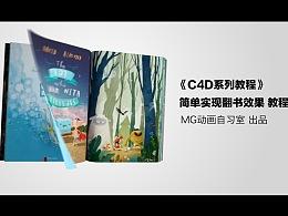C4D教程:做个简单有趣的翻书效果,萌萌哒
