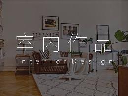 室内设计作品(节选)