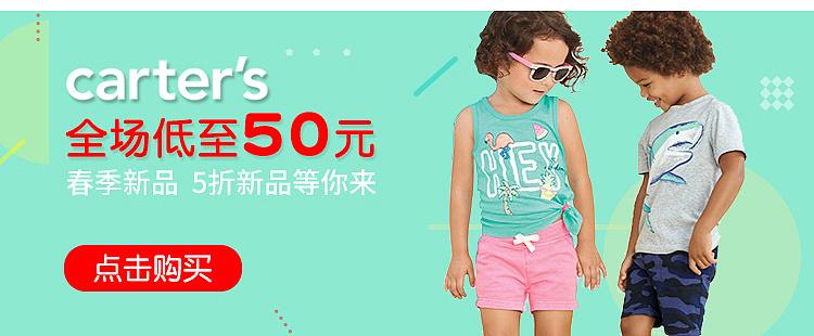 banner合集 海报 儿童用品服装